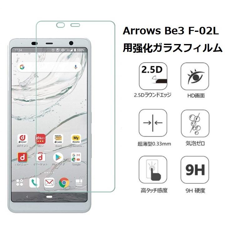 富士通 FUJITSU Arrows Be3 F-02L用強化ガラス保護フィルム シール シート 硬度9H 2.5D高透過率 スクラッチ防止 貼りやすい 防爆裂【I933】