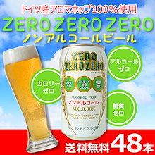 ★ノンアルコールビールZERO ZERO ZERO 48本入りドイツ産アロマホップ100%使用!!糖質ゼロ・カロリーゼロ・アルコールゼロ!!洗練された香り、ビールらしいノド越し