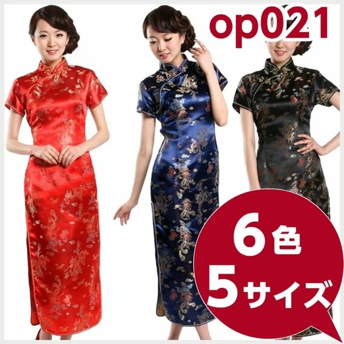 0c7f1e5ba28ae チャイナドレス ロング 半袖 チャイナ服 龍 鳳凰 刺繍 送料無料 メール便 op021の画像