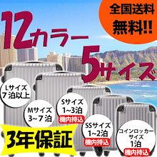 秋の新作セール中!★安心の3年保証【送料無料】超軽量スーツケース TSAロック搭載 選べる5サイズ/12カラー:コインロッカー/SS/S/M/L(805-2)