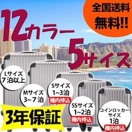 18071ceb77 カートクーポン使用で更にお得!安心の3年保証【送料無料】超軽量スーツケース TSAロック搭載  選べる5サイズ/12カラー:コインロッカー/SS/S/M/L(805-2)