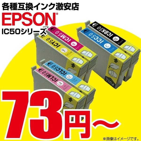 【絶賛レビュー12000件突破】期間限定激安国内発送 CANON キャノン◎BCI-7e/9BK BCI-325/326 320/321プリンター互換インク!EPSON エプソン IC50 IC32
