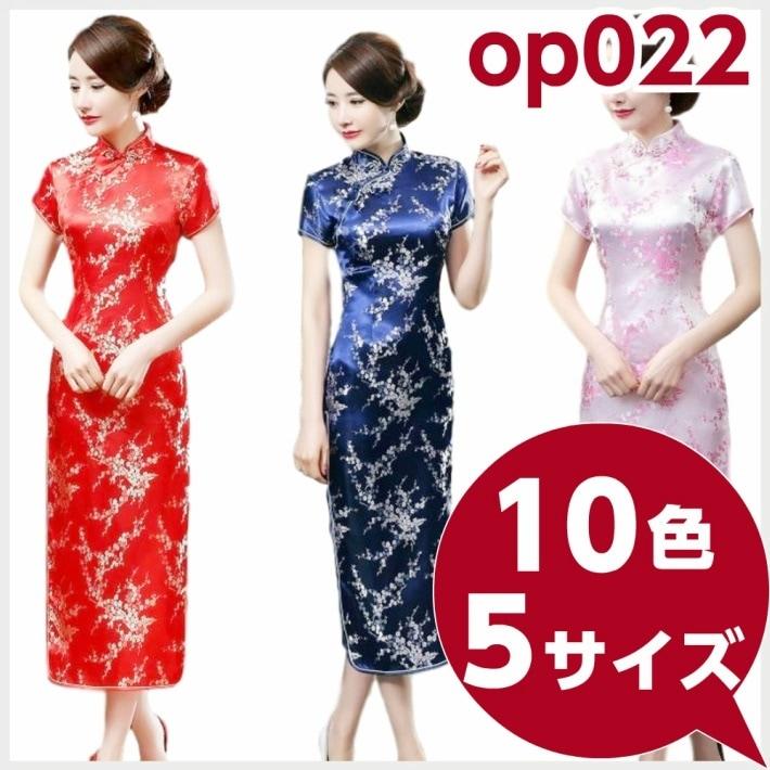 a30d224576a23 チャイナドレス ロング 半袖 チャイナ服 梅花 刺繍 送料無料 メール便 op022の画像