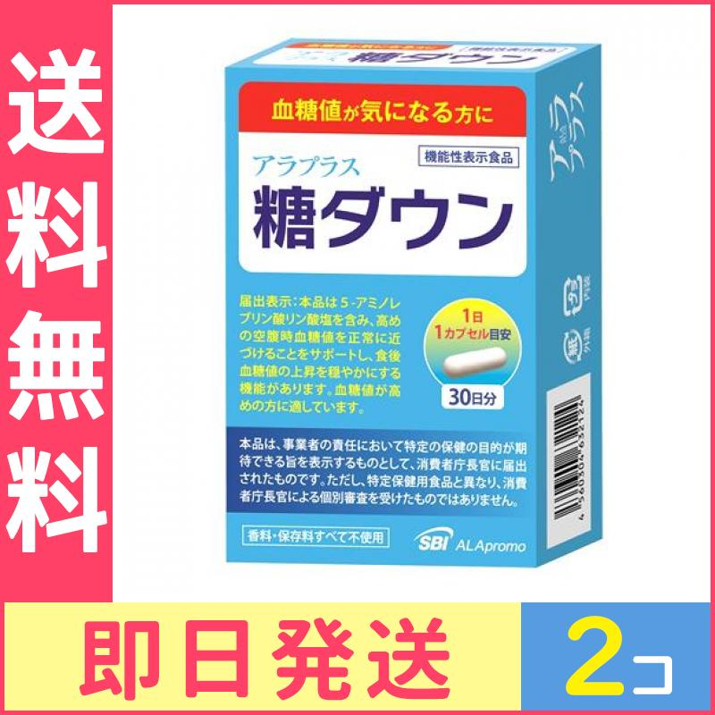 アラプラス 糖ダウン 30カプセル 2個セット 4560304632124≪メール便での東京地域からの発送、最短で翌日到着!ポスト投函のため不在時でも受け取れますが、箱つぶれはご了承ください。≫