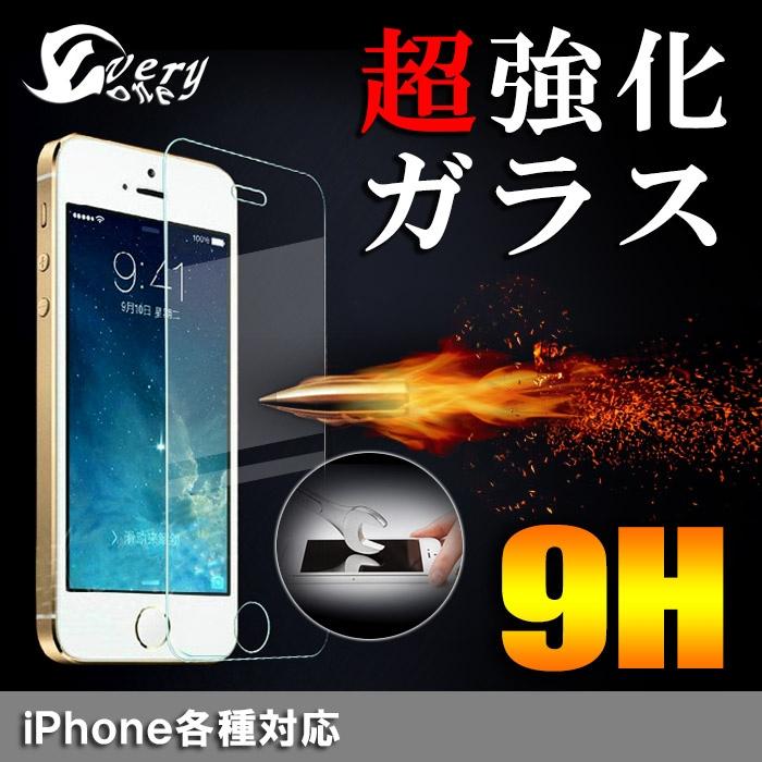 【 ネコポス配送 】超強化 ガラス フィルム 保護フィルム iPhoneフィルム SE2 iPhone12 全機種対応 衝撃保護 9H