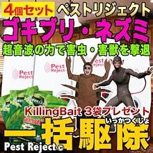 カートクーポン可!Pest Reject 4個セット!【今設置で夏にゴキブリが出ない】【ニセモノに注意】害虫駆除器!ゴキブリ ネズミ ムカデ カメムシ 蚊 ゲジゲジ ハエ 【ペストリジェクト】