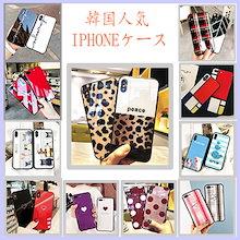 韓国人気 高品質 iphoneケース  foriphoneXR/XSmax  iphoneX/XS iphone6/6s 6/6splus7/8 7/8plus 材質:TPU+PC+Glass
