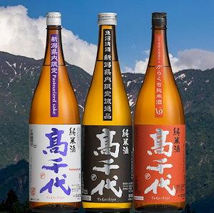 【南魚沼の地酒】髙千代 純米酒3種 一升瓶詰め合わせ