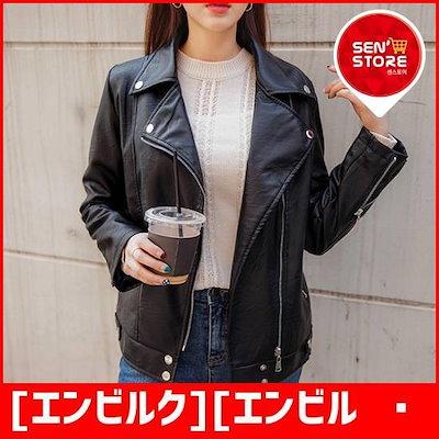 [エンビルク][エンビルク]フェイクレザージャケット /ジャケット/ライダージャケット/韓国ファッション