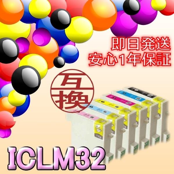 【単品 エプソン ICLM32(ライトマゼンタ) 互換インクカートリッジ】 EPSON 即日発送/安心1年保証 関連:ICBK32 ICC32 ICM32 ICY32 ICLC32 ICLM32 IC4CL32 IC6CL32 安 特価 人気PM-A850 PM-A870 PM-A890 PM-D750 PM-D770 PM-D800