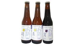 優しい味わいのクラフトビール 3種くらべ