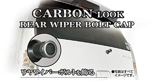 カーメイト 車用 ボルトキャップ LUXIS リアワイパー用 カーボンルック&ブラックメッキ LS406