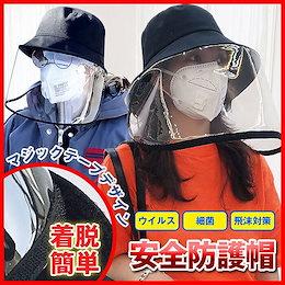 【即納】\✅いまだけ限定SALE/ウイルス花粉細菌対策に!!安全!防護帽【男女兼用・お子様用もあり】 全保護帽子 3type着脱簡単 飛沫対策 花粉 つば広 マジックテープ フェイスガード 防風
