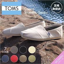 送料無料📢 ★TOMS トムス シューズ Canvas Womens Classics [001001B07]  クラシック スリッポン スニーカー