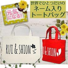 再販記念\1690円⇒💛円/【名入れトートバッグ/Sサイズ】(マザーズバッグ)手書き風文字 名入れバッグ!16文字まで無料名入れできます!さりげない特別な贈り物に 03ギフト