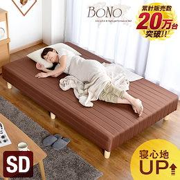 【送料無料】  NEWコイル数UP&1ランク上の高密度生地 一体型 脚付きマットレス セミダブル セミダブルベッド セミダブルベット マットレス 脚付マットレス 脚付き ベッド 【大型商品】