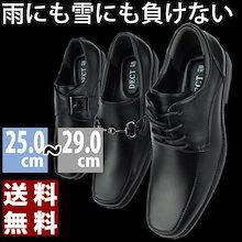 雨にも強いビジネスシューズ 送料無料 ビジネスシューズ ビジネス靴 大きいサイズ キングサイズ 革靴 ブラック メンズ 男性用  雨用 防水 4E EEEE 靴 メンズファッション メンズシューズ