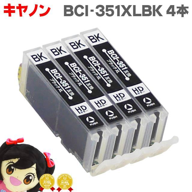 BCI-351XLBK 【4個セット】 キヤノン BCI-351XLBK ブラック増量版 × 4 ICチップ付<ネコポス送料無料>【互換インクカートリッジ】 BCI-351BK の増量版 BCI-35