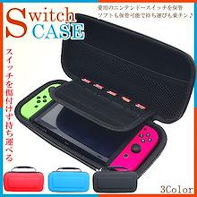 Nintendo Switch ケース スイッチ ハードケース ソフト 保護カバー 任天堂 ニンテンドー スイッチ ゲーム 機収納 バッグ EVA材料