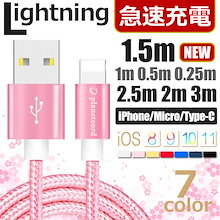 【5本まで送料130円!!】【全7カラー】急速充電Lightningケーブル iPhoneX USBケーブル 充電 iPad MicroUSB USB Type C iPhone8 7 1m 2m