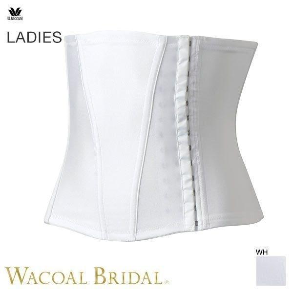 20%OFF【送料無料】 (ワコール)Wacoal ワコールブライダル ウエストニッパー(40GUA670)