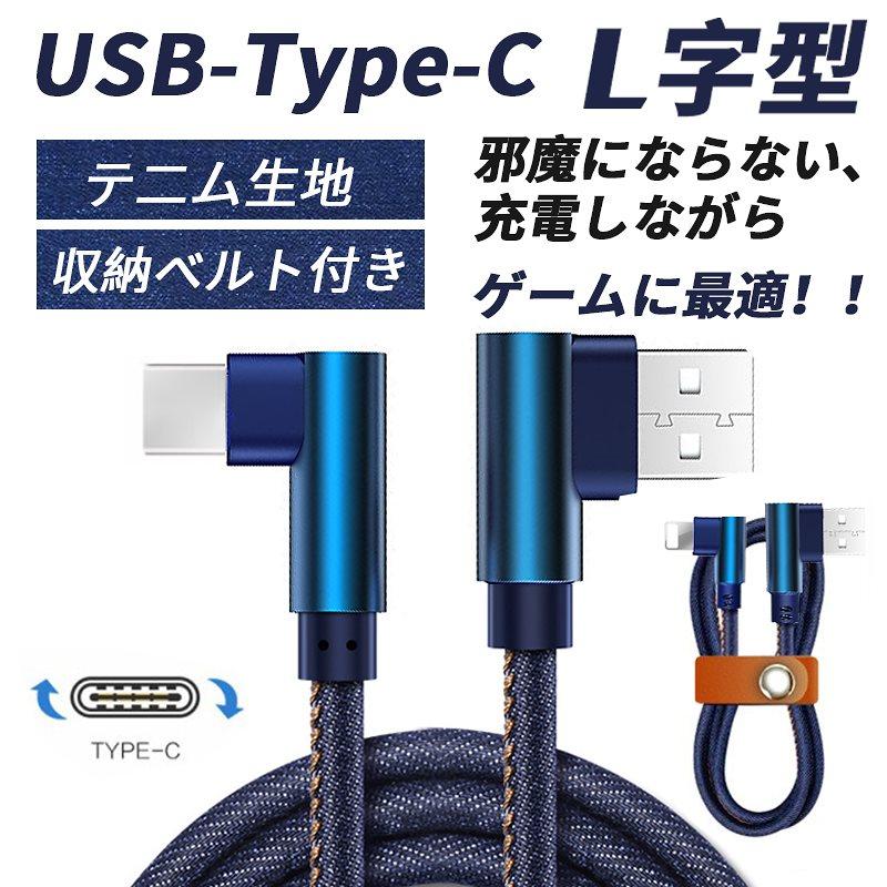 ケーブル【L字型断線しにくい】Lightning/Type-C ケーブル充電器iphone 充電器 急速充電・スピードデータ転送 デニム生地 耐久性 1m 2.1A USB
