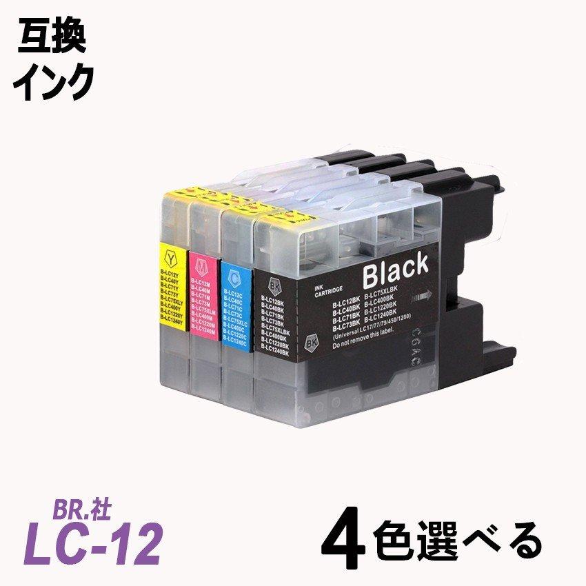 互換インクカートリッジ ブラザープリンター LC12系 LC12 BKCMY 4色 自由選択 LC12BK LC12C LC12M LC12Y LC12 単品