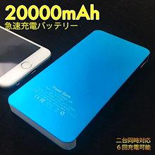 【Qoo10最安値】デザイン大賞★20000mah★モバイルバッテリー 二台同時充電 充電 スマホバッテリー iPhone7/8/X Androidなど対応