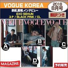 4種選択 VOGUE 8月号 (2018)表紙画報インタビュー : EXO SEHUN ユナBLACK PINK CL 2次予約 初回ポスター付き /送料無料