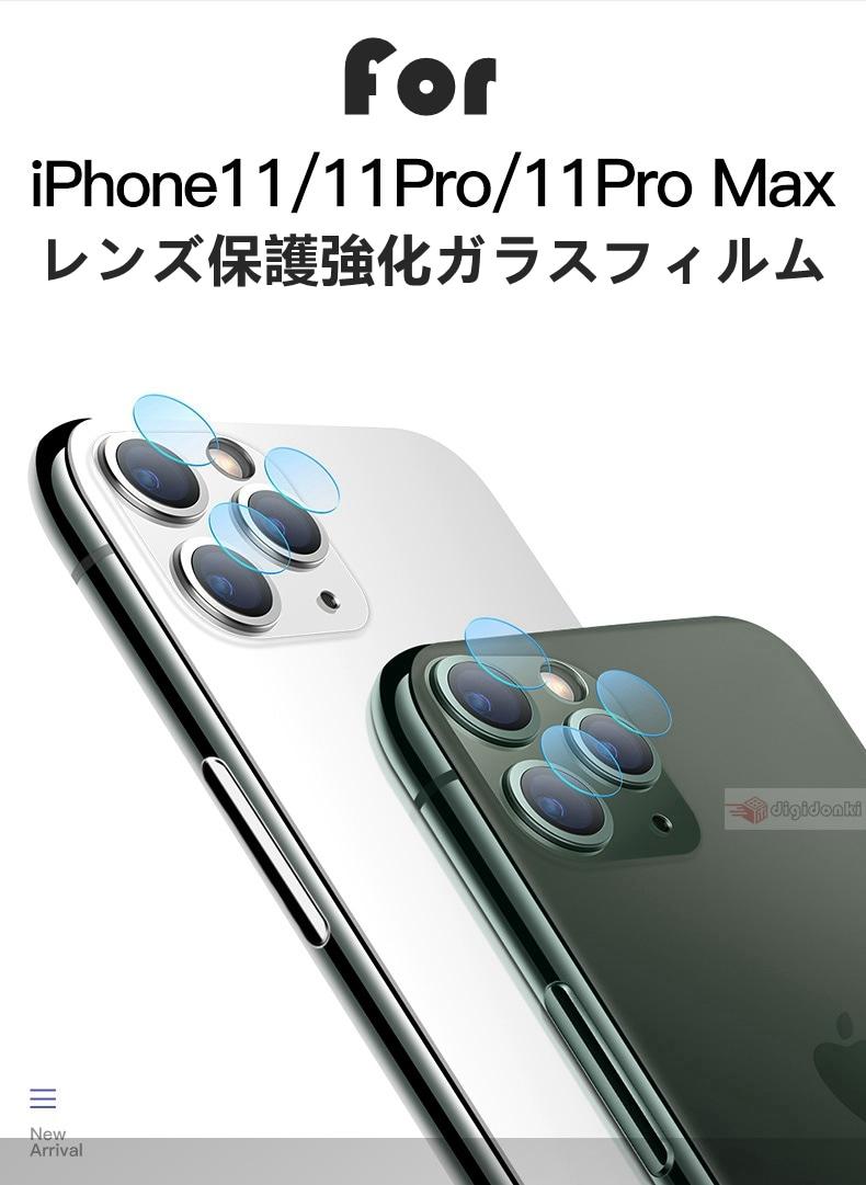 iPhone 11 Pro Max カメラレンズ用フィルム iPhone11Pro レンズフィルムMaxレンズ保護強化ガラス保護フィルム シールシート レンズ保護/指紋防止/簡単に貼り付け【F087】