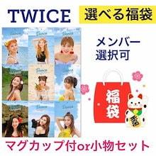 【送料無料】 TWICE トゥワイス 選べる 福袋 韓流 グッズセット  ak036-2