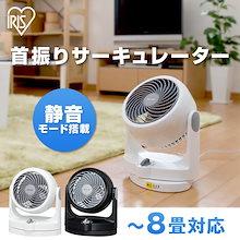 在庫限りの大特価★サーキュレーター首振り 静音 扇風機 ~8畳 PCF-HD15-W・PCF-HD15-B 首振りサーキュレーター 空気循環機  節電 ファン