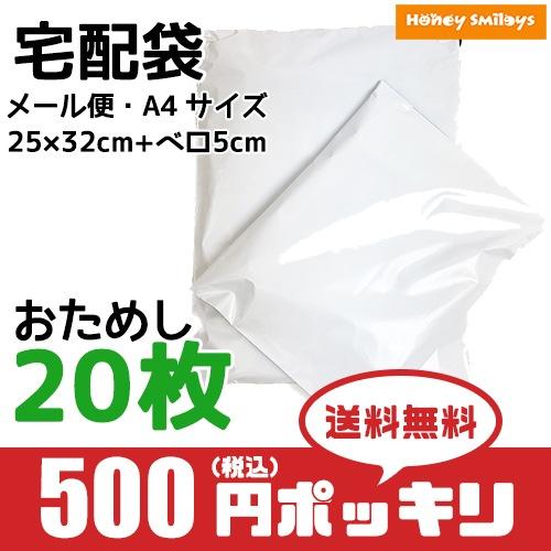 【送料無料】 宅配袋 メール便袋 宅配ビニール袋 A4 A5 梱包資材 ビニール袋 袋 資材 おためし 梱包材 20枚入り 梱包 テープ付き 25×32cm