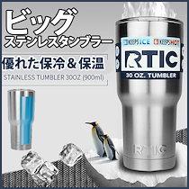 【水筒30OZ/BIG/大容量/モンスタータンブラー】人気タンブラー衛生的な100%のステンレス安全タンブラーSALE!