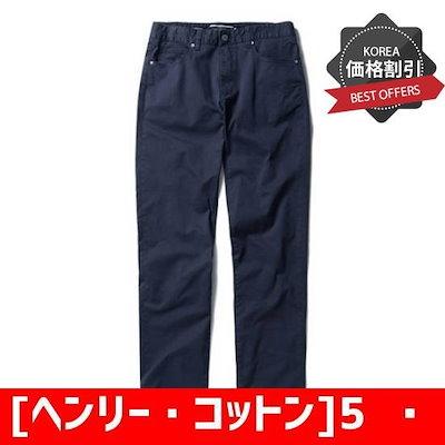 [ヘンリー・コットン]5ポケットガーメント・ダイイング・パンツAHPAW18521NYX /パンツ/マイン/リンデンパンツ/韓国ファッション