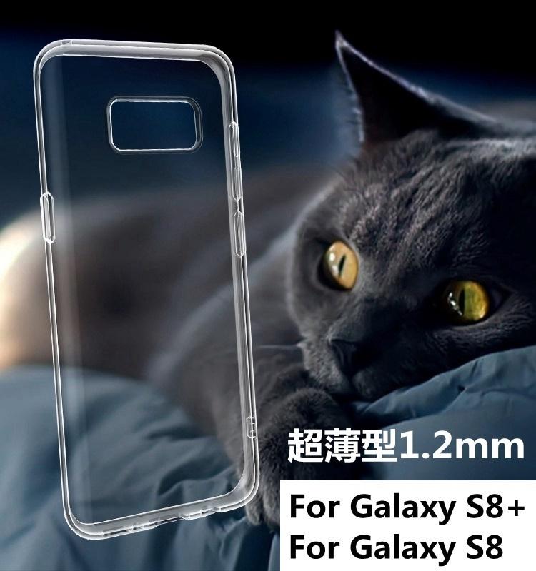Galaxy S8+ SC-03J/SCV36/SCV35/S8 SC-02J用極薄TPUケース/超薄型 ソフト保護カバー/クリアケース/保護カバーストラップ穴付き