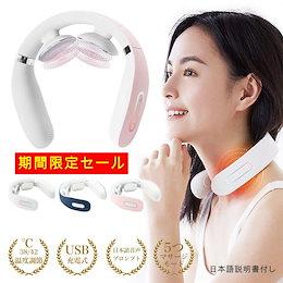 2021最新式 最安値 日本語音声 首マッサージ器 ネックマサージャー ネック ネック テレワークが快適にEMS 温熱 電気刺激 低周波 実用的 プレゼント 健康グッズ EMS コードレス 温熱