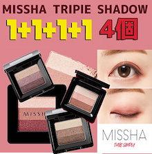 [MISSHA/ミシャ]★4個★1+1+1+1トリプルシャドウ/3つの色/マルチシャドウ/グラデーション/韓国コスメ/