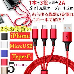 大人気 2本お得買い  iPhone 充電ケーブル Type-C Micro USB 3in1 急速充電Android モバイルバッテリー 充電器 高耐久 2.4A 1m 同時充電可 強化ナイロン編み