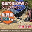 即日発送 送料無料  アウトドアチェア キャンプ椅子 軽量コンパクト おしゃれ チェア 折りたたみ椅子 持ち運び専用ケース付き 簡単組み立て式 椅子フアアルミ製 軽くて丈夫 ジュラルミンチェアー
