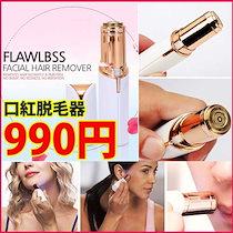 ★特価990円★FLAWLBSS脱毛器★フワフワ脱毛器 皮膚刺激を低減するFLAWLBSS脱毛器