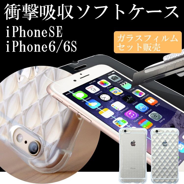 送料無料★iPhoneSE/iPhone6s対応 iPhoneの急所【角】に強い耐衝撃デザイン+クリア&グリップでiPhone落下から守る滑り止め 衝撃吸収iPhoneケース