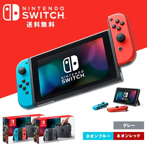 Qoo10のNintendo Switch グレー