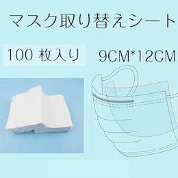 安心国内発送  マスク 取り替えシート  使い捨て 100枚  90mm*120mm 不織布 一層構造  飛沫防止 防塵 生地  花粉 フィルター