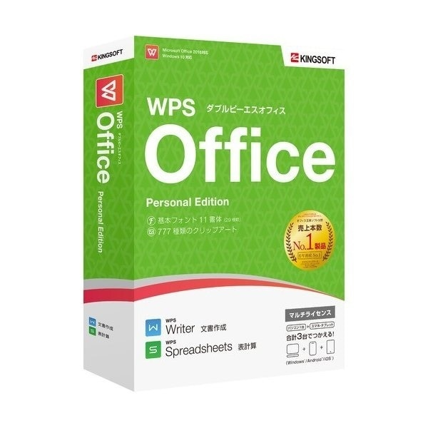 WPS Office Personal Edition