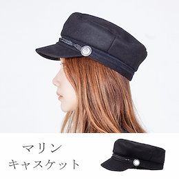 【送料無料】ラシャキャスケット ハンチング マリン帽子 小顔効果 フリーサイズ