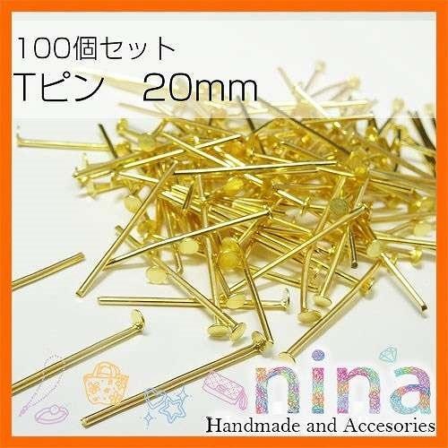 Tピン 黄金 20mm 約100個 アクセサリーキット ハンドメイド 手芸 パーツ 材料 手芸 雑貨 素材 手芸・クラフト 材料 アクセサリーキット アクセサリーキット