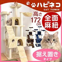 猫ちゃん喜ぶ全面麻ひも!【送料無料】 全面麻紐 キャットタワー 172cm 猫タワー 置き型 爪研ぎ 麻紐 ねこ 猫 ネコ キャットタワー つめとぎ