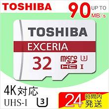 microSDカード マイクロSD microSDHC 32GB Toshiba 東芝 UHS-I U3 4K対応 超高速90MB/s 海外パッケージ品