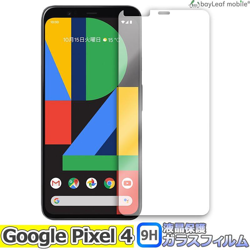 Google Pixel 4 グーグル ピクセル 液晶保護 平面 強化ガラス フィルム シール シート スマホ 旭硝子 飛散防止 硬度9H ラウンドエッジ